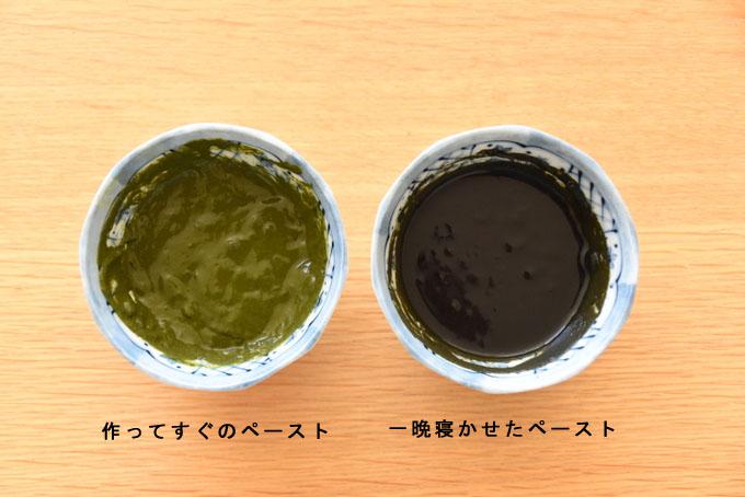 ヘナ+木藍のペースト